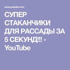 СУПЕР СТАКАНЧИКИ ДЛЯ РАССАДЫ ЗА 5 СЕКУНД!!! - YouTube