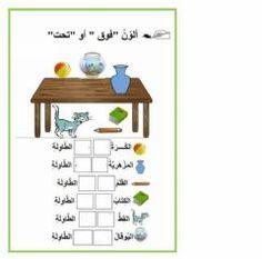 فوق Language: Arabic Level/group: grade kg to 2 School subject: Arabic language Main content: Words Other contents: Arabic Alphabet Letters, Arabic Alphabet For Kids, Word Online, Arabic Language, Prepositions, Learning Arabic, School Subjects, Reading Activities, Your Teacher
