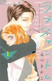 From Chibi Manga:Momoko is just a mediocre waitress who works at a cafe, but suddenly a fateful romance appears right in front of her. Smut Manga, Manga Anime, Manga Books, Manga To Read, Manga Josei, Sleeping Man, Hirunaka No Ryuusei, Raw Manga, Manga Covers