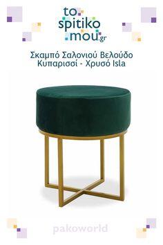 Σκαμπό Σαλονιού Βελούδο Κυπαρισσί - Χρυσό Isla, pakoworld - έπιπλα φωτιστικά   Δείτε και άλλες ιδέες για Τραπέζια Σαλονιού όπως και άλλα προϊόντα pakoworld στο tospitikomou.gr   Χιλιάδες προϊόντα για το σπίτι σας! Stool, Furniture, Home Decor, Decoration Home, Room Decor, Home Furnishings, Home Interior Design, Home Decoration, Interior Design