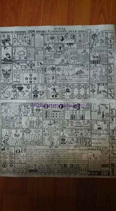 thai lotto chart: Thailand lottery first paper complete version full zoom for 17 jan
