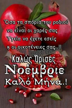 New Month Greetings, Hacker Wallpaper, Greek Culture, Unique Quotes, Good Night Quotes, Greek Quotes, Birthday Wishes, Good Morning, Positive Quotes