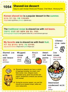 1054-Shaved-ice dessert Chad Meyer and Moon-Jung Kim EasytoLearnKorean.com An Illustrated Guide to Korean Copyright shared with the Korea Times