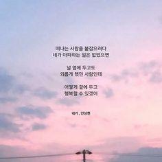 그러니 아파하지 말아요. Korean Quotes, Korean Aesthetic, Learn Korean, Korean Language, Famous Quotes, Proverbs, Cool Words, Sentences, Favorite Quotes