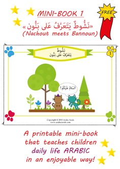 "www.arabicplayground.com ""Arabic Seeds"" Mini-book 1: Nachout meets Bannoun by Arabic Seeds"