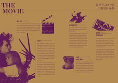피플인사이드 _팀 버튼(Tim Burton) - 브랜딩/편집 · UI/UX, 브랜딩/편집, UI/UX, 브랜딩/편집 Magazine Layout Design, Book Design Layout, Print Layout, Editorial Layout, Editorial Design, Portfolio Design Books, Print Design, Graphic Design, Text Layout