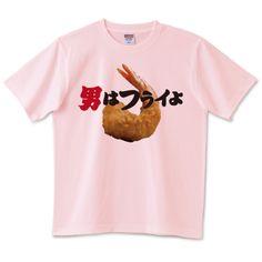 【パロディー商品】男はフライよ | デザインTシャツ通販 T-SHIRTS TRINITY(Tシャツトリニティ)