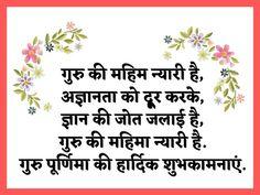 गुरु पूर्णिमा हर साल में वह दिन होता है जिस दिन भक्त अपने अपने गुरु जनो की पूजा अर्चना करते है है  मान्यता है इस दिन भगवन वेदव्यास जी का जन्म हुआ था  भगवन वेदव्यास जी बहुत से वेदो और पुराणों के रचिता है #gurupurnima #gurupurnimaimages #gurupurnimaqoutes Guru Purnima, Decor, Decoration, Decorating, Deco