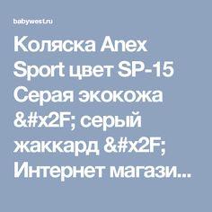 Коляска Anex Sport цвет SP-15 Серая экокожа / серый жаккард / Интернет магазин детских товаров Babywest.ru