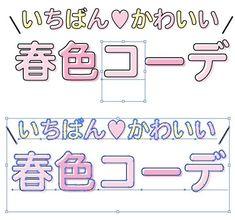 文字タッチツールで作る、ガーリーなカラフル版ずれ文字   鈴木メモ