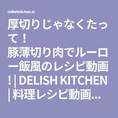 厚切りじゃなくたって! 豚薄切り肉でルーロー飯風のレシピ動画!   DELISH KITCHEN   料理レシピ動画で作り方が簡単にわかる