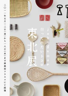 Design Composition - 15 Things You Can't Afford NOT to Know Flyer Design, Layout Design, Design Art, Print Design, Dm Poster, Poster Layout, Japan Design, Design Food, Graphic Artwork