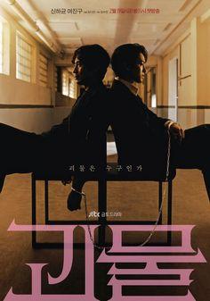 ★★★ New Korean Drama, Korean Drama Movies, Joo Won, Choi Jin Ho, Spring Movie, Gyu, Korean Tv Series, Kwon Hyuk, Jin Goo