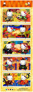 Greeting Stamps 2008 Hello Kitty