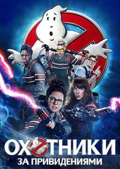 Фильм Охотники за привидениями (Ghostbusters) - смотреть онлайн бесплатно и легально на MEGOGO.NET