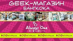 Гик-магазины Бангкока: Always One Plaza
