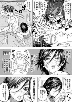 ※TS・転生・現パロ JKスギモト♀とオガタ がんばれ編 Manga Art, Manga Anime, Anime Art, Ahegao Manga, Funny Monsters, Anime Poses Reference, Old Cartoons, Manga Pages, Anime Sketch