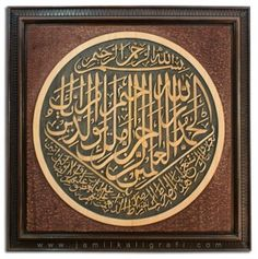 There will never be tired introduce a so-called Umm sura of the Qur'an. From monotheism to the smallest things have all been mentioned in Surat Al Fatiha this. To achieve breakthrough in terms of ethics reading but writing has always maintained there keprefisionalan of craftsmen making calligraphy calligraphy Al-Fatihah and other calligraphy.