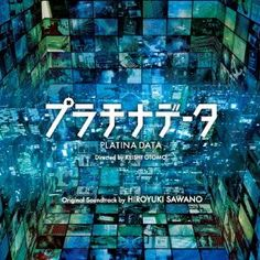 Amazon.co.jp: 澤野弘之 : 映画「プラチナデータ」オリジナルサウンドトラック - 音楽