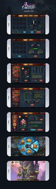查看《游戏UI_仙侠联盟》原图,原图尺寸:1500x5000