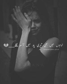 me bhi tuu😭 1 Line Quotes, Love Quotes In Urdu, Urdu Quotes, Sufi Quotes, Best Urdu Poetry Images, Love Poetry Urdu, Urdu Thoughts, Deep Thoughts, Poetry Books
