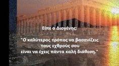 Πάντα επίκαιρα! Ρητά αρχαίων Ελλήνωνφιλοσόφων olympia.gr