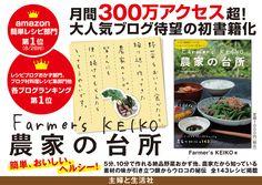 「Farmer's KEIKO 農家の台所」 Farmer's KEIKO著 本体952円/2013年9月4日発売