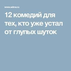 12 комедий для тех, кто уже устал от глупых шуток Free Movie Sites, Free Films, Film Song, Film Movie, Travel Movies, Movie Club, Cinema Theatre, Kino Film, Movies To Watch Online
