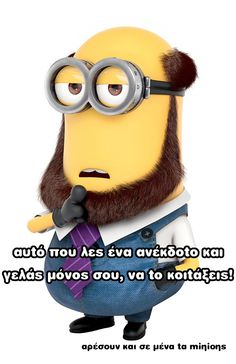 . Funny Greek Quotes, Funny Quotes, Minions Quotes, Despicable Me, Laugh Out Loud, Jokes, Lol, Laughing, Swag