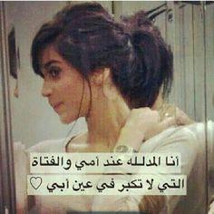 فديتني Arabic Words, Arabic Quotes, Love Words, Sayings, Hair Styles, Funny, Life, Iphone Wallpapers, Allah