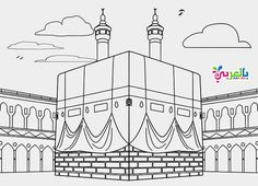 Islamic Coloring Pages Pdf Muslim Book Activities Art Mindful History — ObispaDodeJujuy Photo Ramadan, Al Isra Wal Miraj, Decoraciones Ramadan, Muslim Book, Ramadan Crafts, Ramadan Tips, Islam For Kids, Islamic Art Pattern, Islamic Paintings