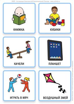 Карточки Preschool Routine, Russian Lessons, Russian Language Learning, Oral Motor, Learn Russian, Speech Therapy, Education, Words, Multimedia