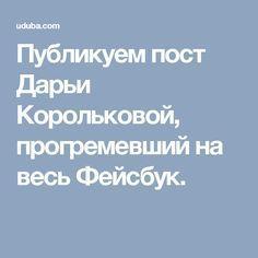 Публикуем пост Дарьи Корольковой, прогремевший на весь Фейсбук.