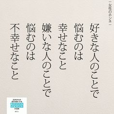 好きな人で悩めるのは幸せ Words Quotes, Wise Words, Qoutes, Love Quotes, Sayings, Meaningful Life, Magic Words, My Teacher, Powerful Words