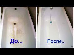 Белоснежная ванна за 5 минут чудо-средством - YouTube