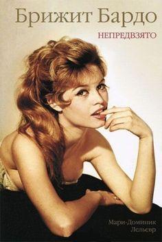 Nouveaux livres sur Brigitte Bardot publiés en Russie