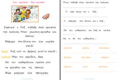 Dyslexia, Kids And Parenting, Activities, Education, School, Onderwijs, Learning