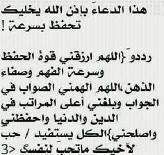 Duaa Islam, Islam Hadith, Islam Quran, Alhamdulillah, Muslim Quotes, Arabic Quotes, Islamic Quotes, Prayer Verses, Quran Verses