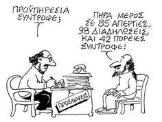 Syriza Interview