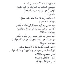 Bio Quotes, Poem Quotes, Father Poems, Twitter Quotes Funny, Great Poems, Intelligence Quotes, Hard Work Quotes, Persian Poetry, Persian Quotes