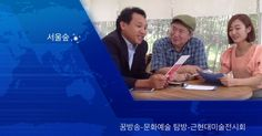 꿈방송 - 문화예술인 탐방 - 이인성 기념사업회 이채원 회장