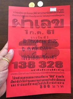 Thai Lotto 3up Lucky Number For 16 7 18 thai lottery Dubai last