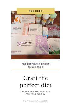 #쉬운#다이어트#빨리#하자#상담신청##엔뷰티 다이어트 Diet Diary, Big Day, Good Things