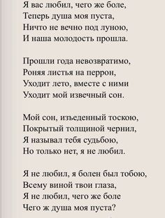 Text Quotes, Poem Quotes, Lyric Quotes, Funny Quotes, Lyrics Aesthetic, Aesthetic Words, Arabic Tattoo Quotes, Russian Quotes, Sweet Words