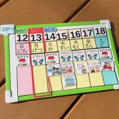 一週間の予定表です。予定カードは1枚40円(^^)購入前に必ず教えてください(^^)明日、今日、昨日がとてもよくわかりますよ(^^)他にもたくさん知育玩具出品してます(^^)