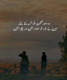 Karma Quotes, Reality Quotes, Sad Quotes, Qoutes, Poetry Quotes In Urdu, Love Poetry Urdu, 2 Line Quotes, Broken Soul Quotes, Urdu Thoughts