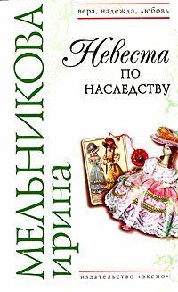 Читать ирина мельникова невеста по наследству читать