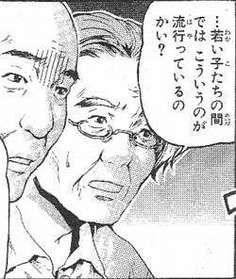 若い子たちの間では Otaku, Mood Pics, Funny Comics, Funny Moments, No Response, Anime, Scene, Animation, Cartoon