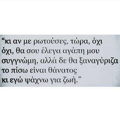 OXI..................... Wisdom Quotes, Me Quotes, Qoutes, Greek Quotes, Love You, My Love, Love Life, Picture Quotes, Quote Of The Day