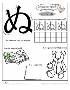 "Worksheets: Hiragana Alphabet: ""nu"""